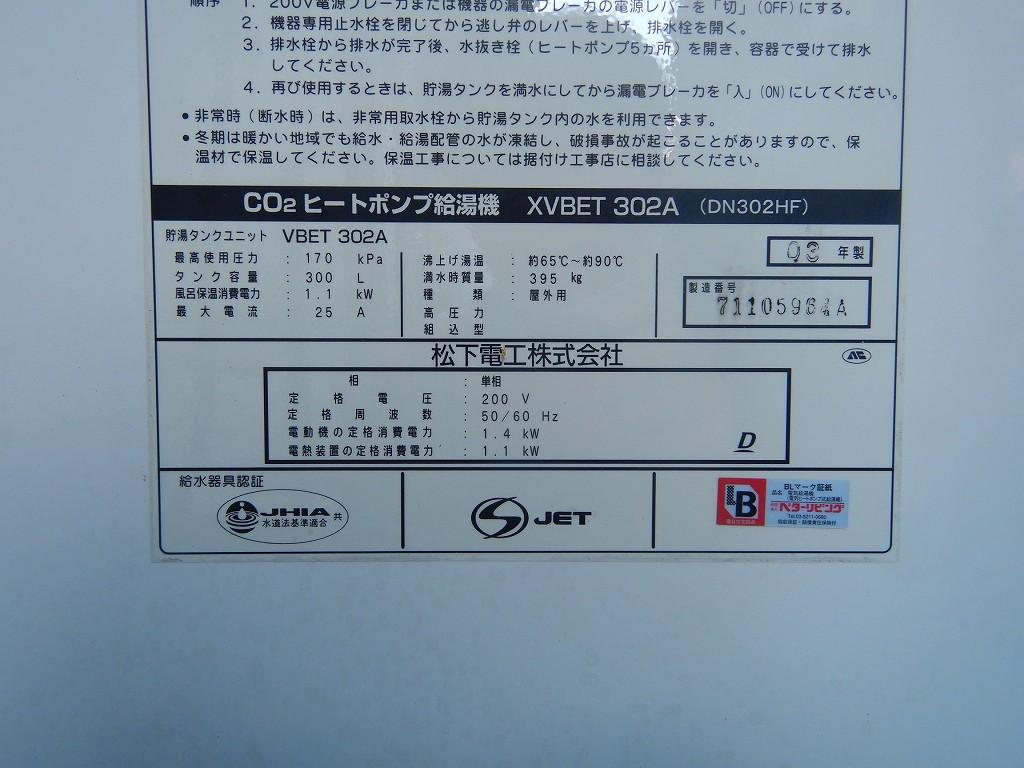 XVBET 302A 松下電工
