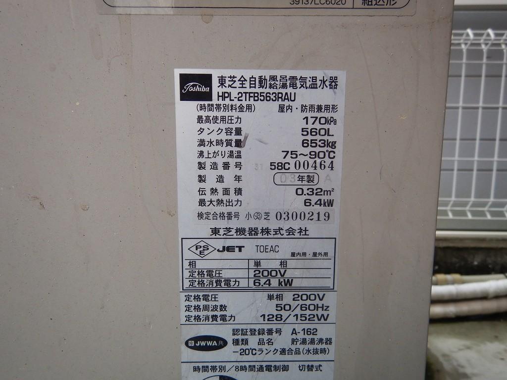 東芝 HPL-2TFB563RAU 電気温水器