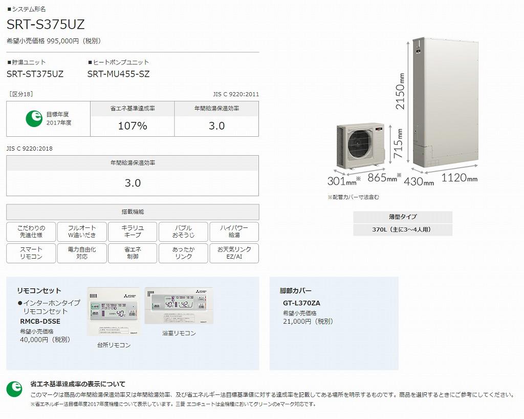 三菱 SRT-S375UZ