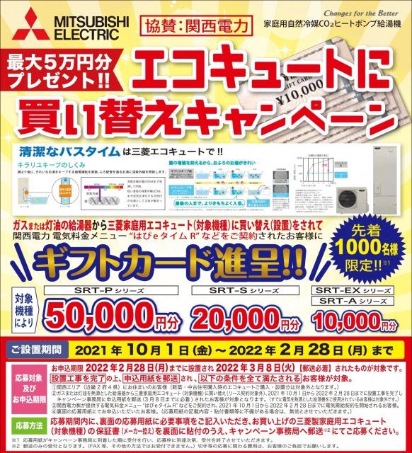 三菱エコキュートキャンペーン