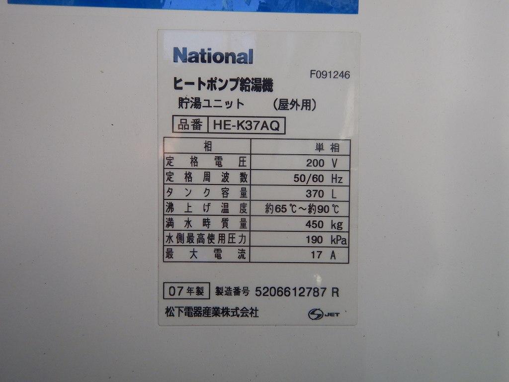 ナショナル HE-K37AQ