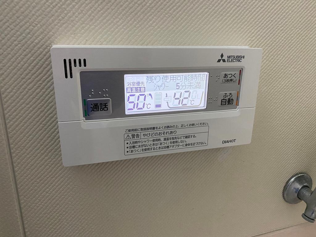 三菱 エコキュート 浴室リモコン