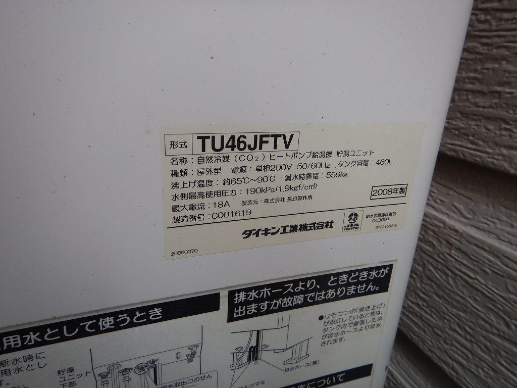 ダイキン TU46JFTV