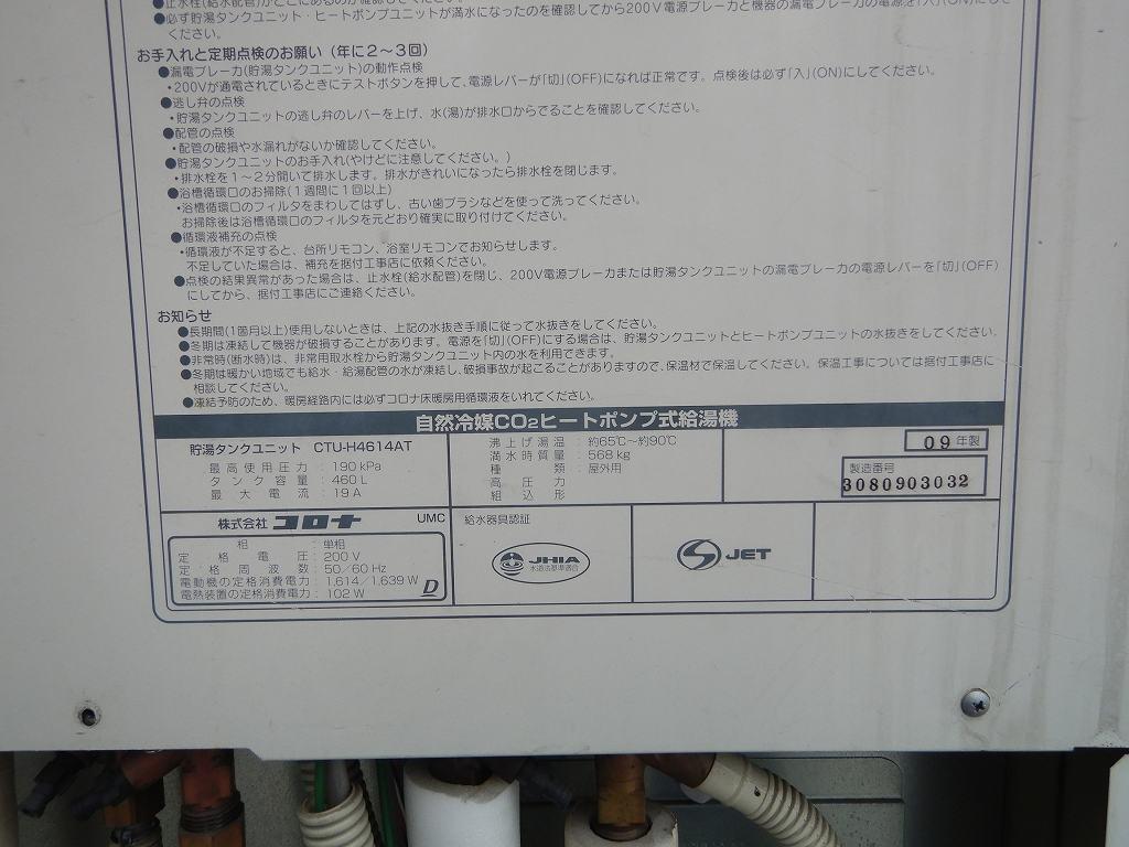 CTU-H4614AT コロナ