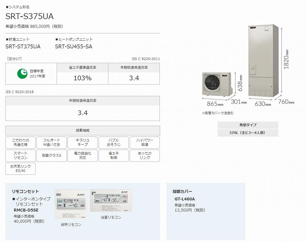 SRT-S375UA 三菱