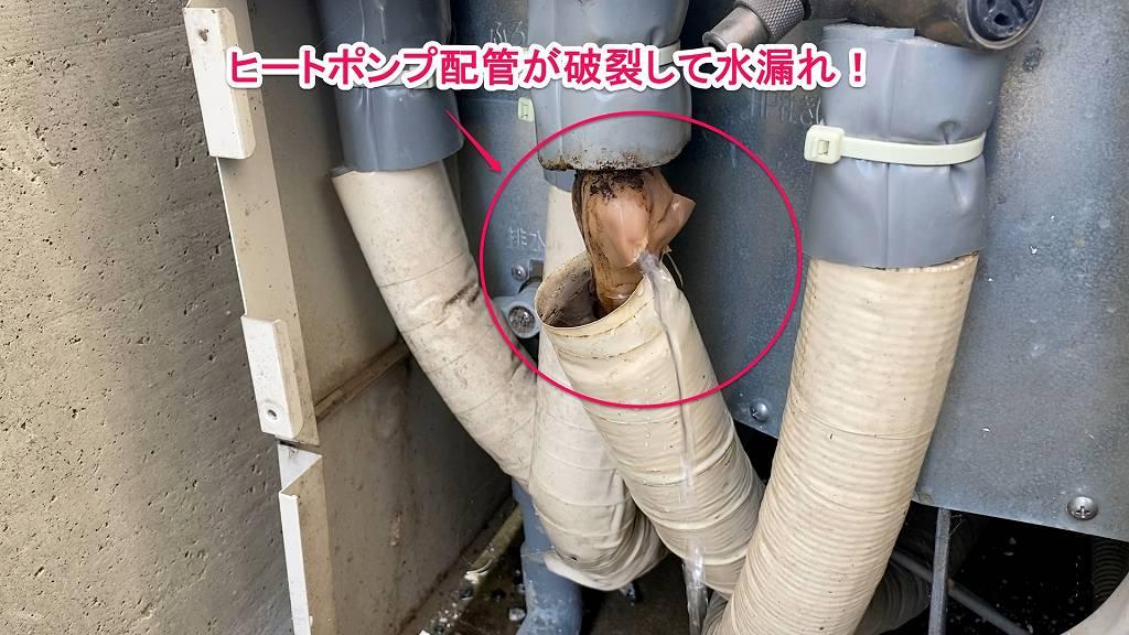 ヒートポンプ配管が破裂して水漏れ