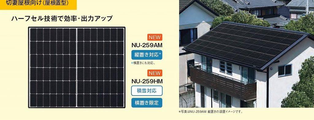 NU-259AM シャープ太陽光パネル