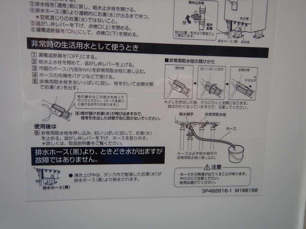 ダイキン 非常用取水栓の取り出し方法