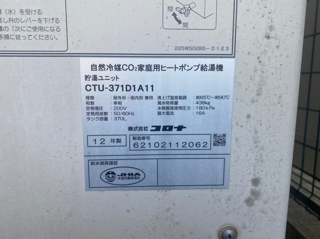 CTU-371D1A11