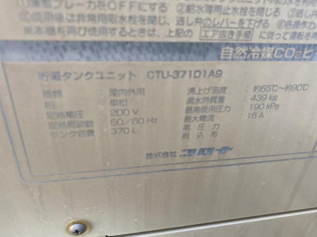 CTU-371D1A9