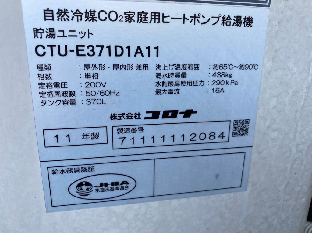 CTU-E371D1A11