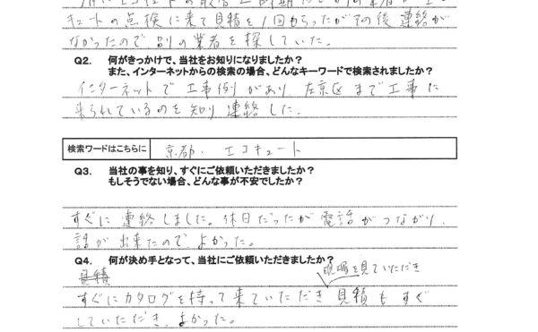 エコキュート・IHクッキングヒーター・食洗器取替