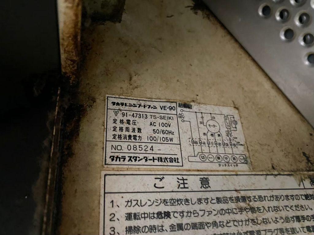 タカラスタンダード VE-90