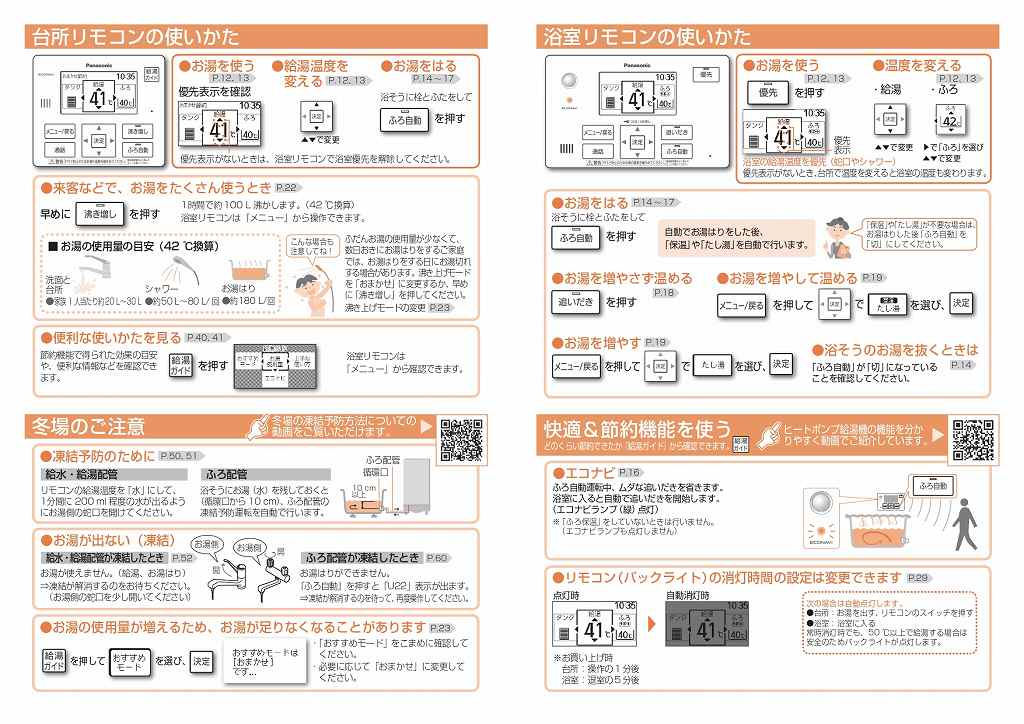 パナソニック エコキュートご使用ガイド (1)