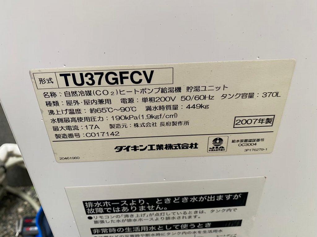 ダイキン TU37GFCV