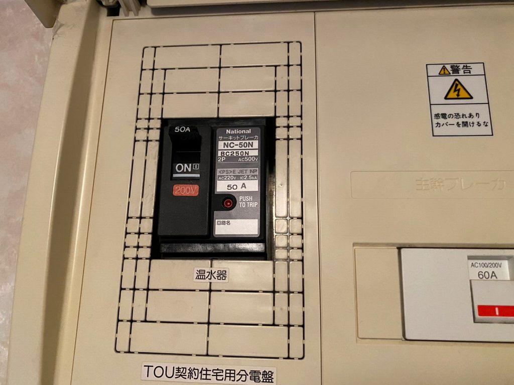 電気温水器のブレーカー