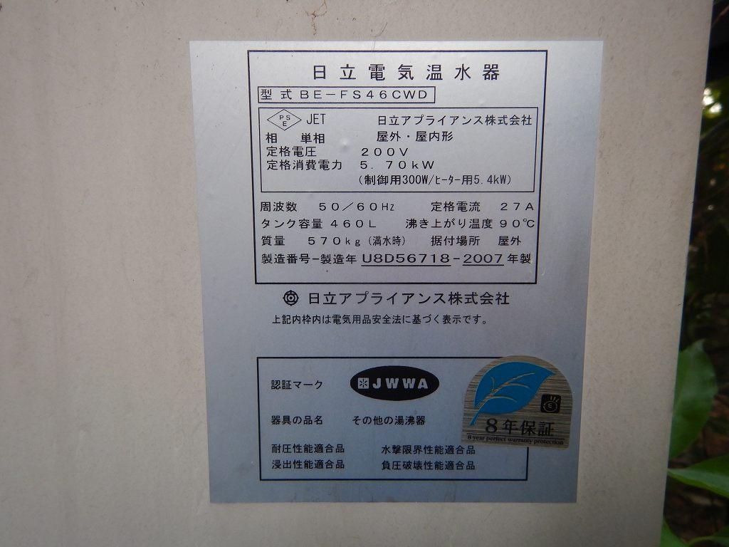 BE-FS46CWD 日立 電気温水器