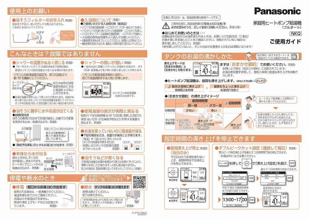 パナソニック エコキュートご使用ガイド (2)