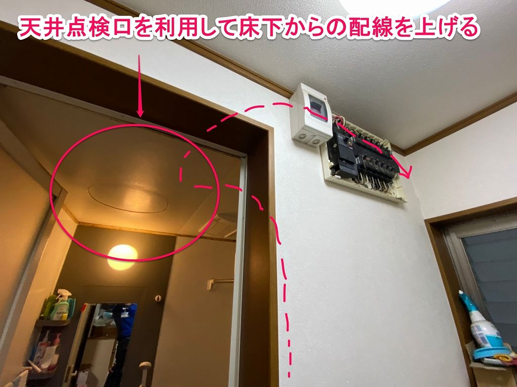 天井点検口を利用して隠蔽配線