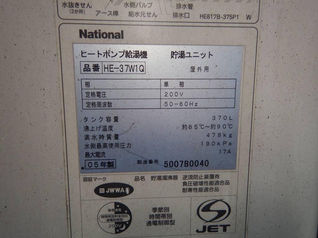 ナショナル HE-37W1Q