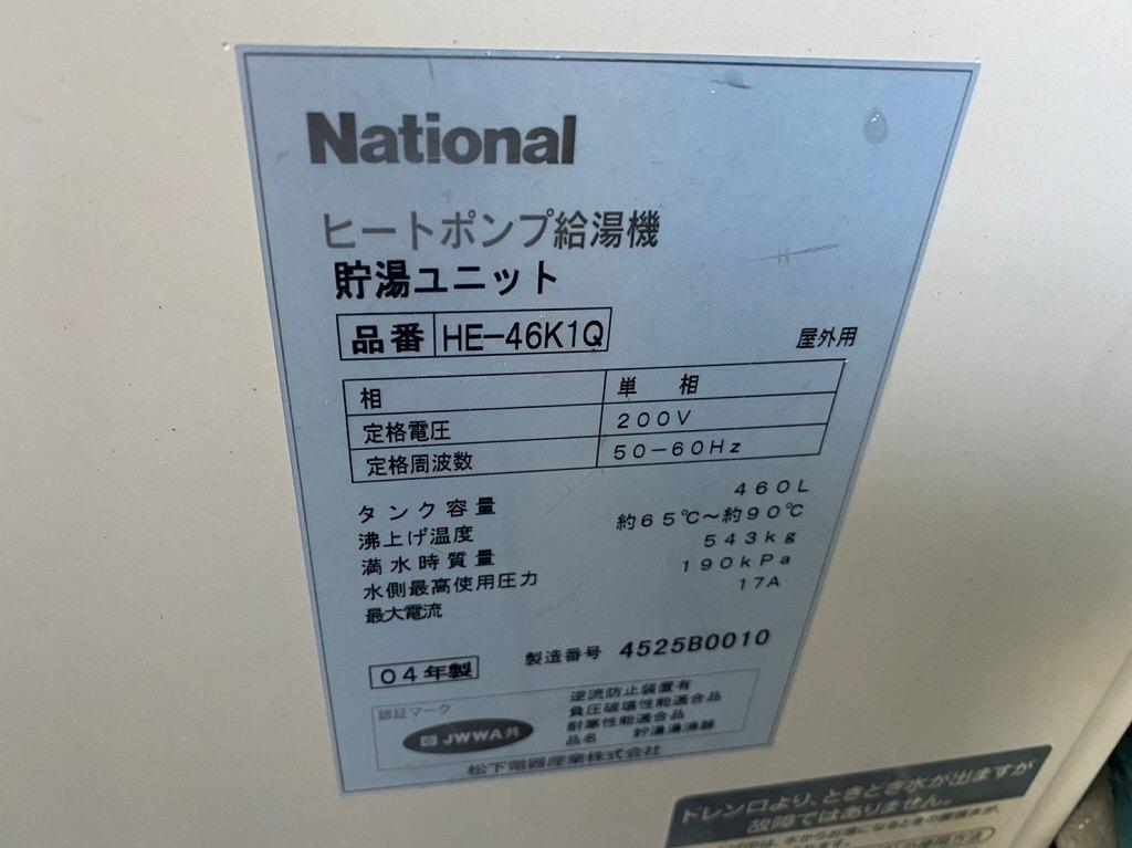 ナショナル HE-46K1Q