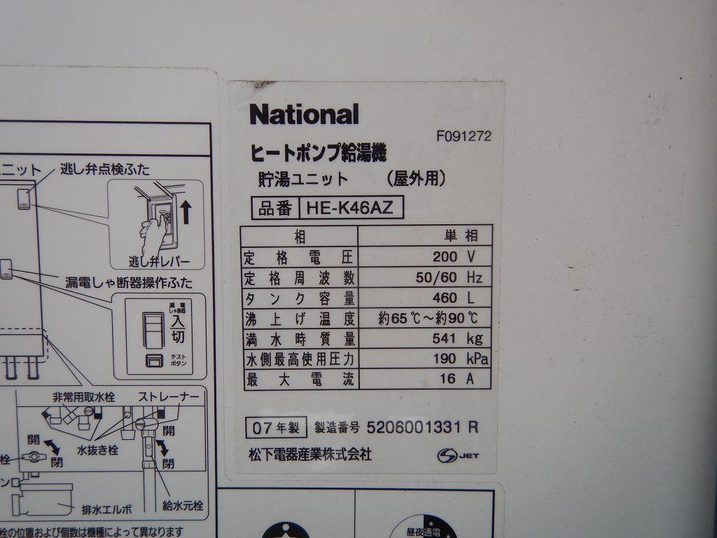 HE-K46AZ ナショナル エコキュート