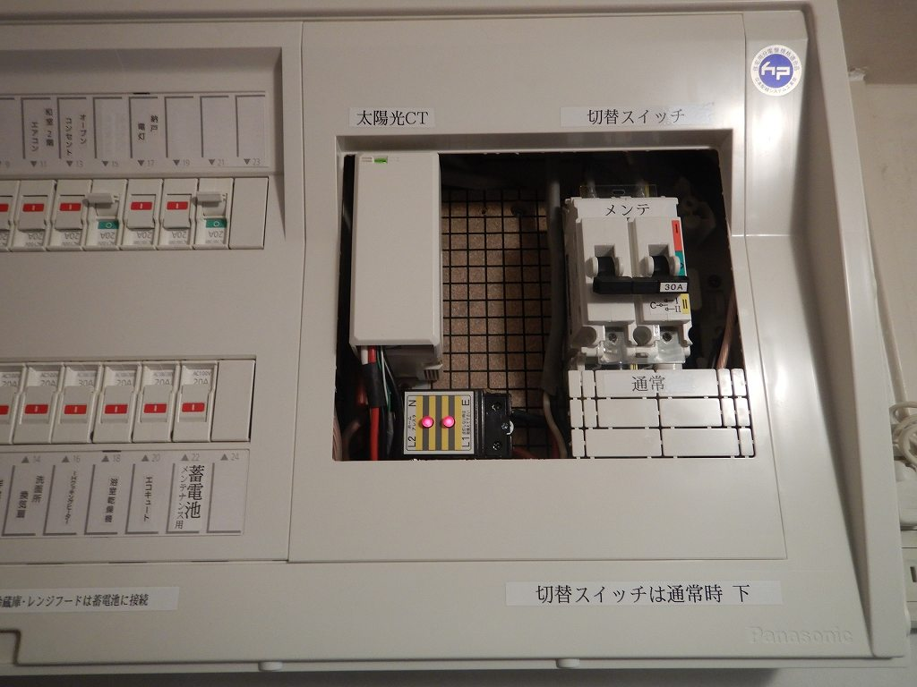 蓄電池用の切替えスイッチ