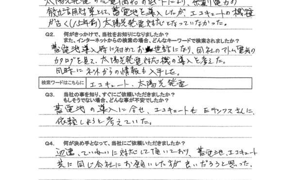 京田辺のエコキュートの新機種の導入
