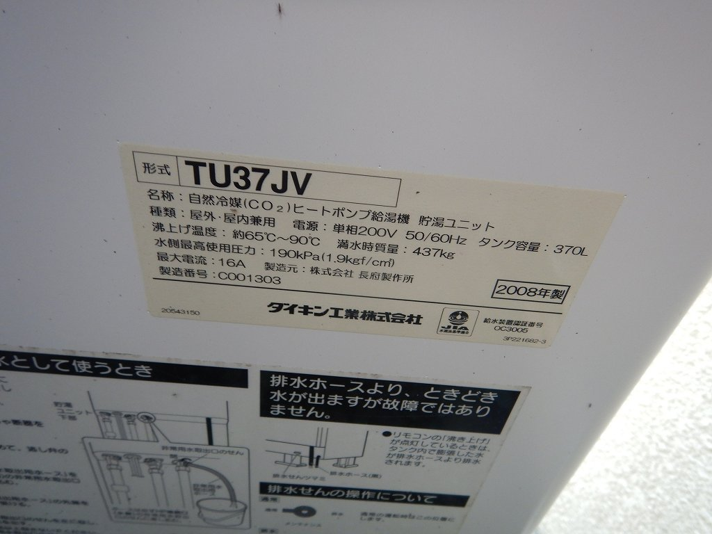 TU37JV 給湯専用